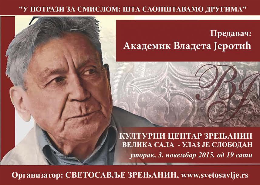 Академик Јеротић гост Светосавља и Града Зрењанина