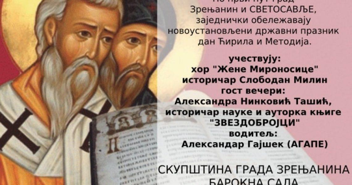 Позивница СВЕТОСАВЉА за обележавање дана Ћирила и Методија